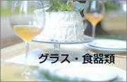 グラス・食器類