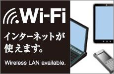 WiFi インターネットが使えます